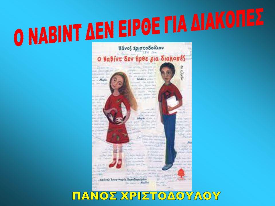 Ο ΝΑΒΙΝΤ ΔΕΝ ΕΙΡΘΕ ΓΙΑ ΔΙΑΚΟΠΕΣ