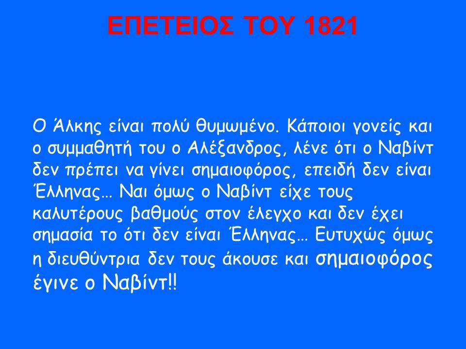 ΕΠΕΤΕΙΟΣ ΤΟΥ 1821