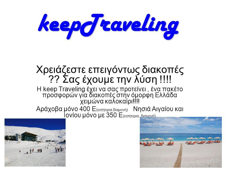 Χρειάζεστε επειγόντως διακοπές Σας έχουμε την λύση !!!!