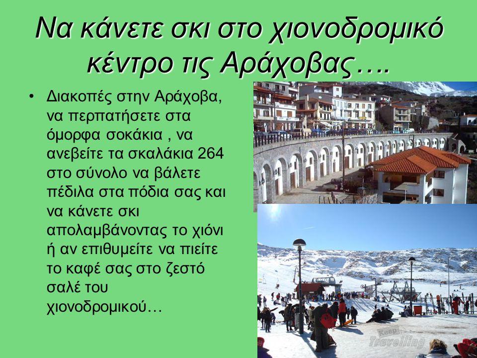 Να κάνετε σκι στο χιονοδρομικό κέντρο τις Αράχοβας….