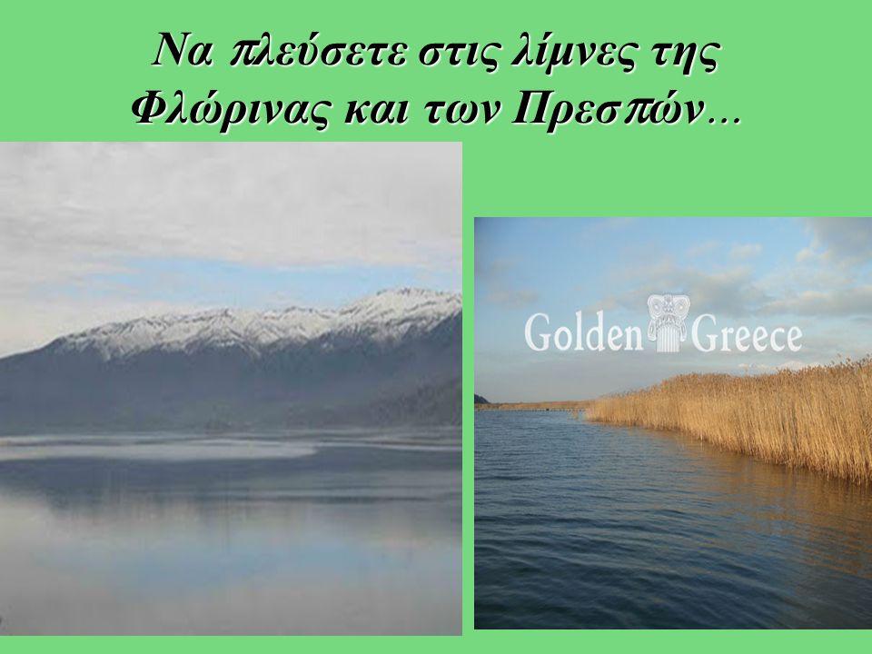 Να πλεύσετε στις λίμνες της Φλώρινας και των Πρεσπών…