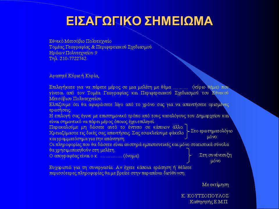 ΕΙΣΑΓΩΓΙΚΟ ΣΗΜΕΙΩΜΑ