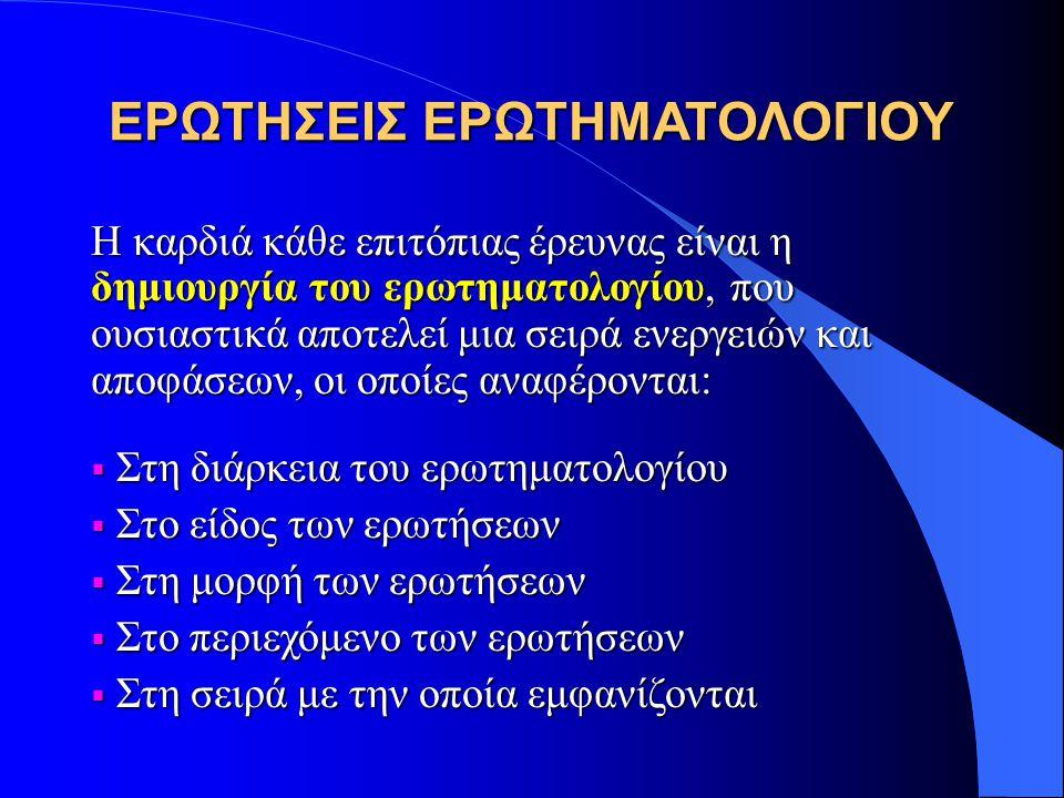 ΕΡΩΤΗΣΕΙΣ ΕΡΩΤΗΜΑΤΟΛΟΓΙΟΥ