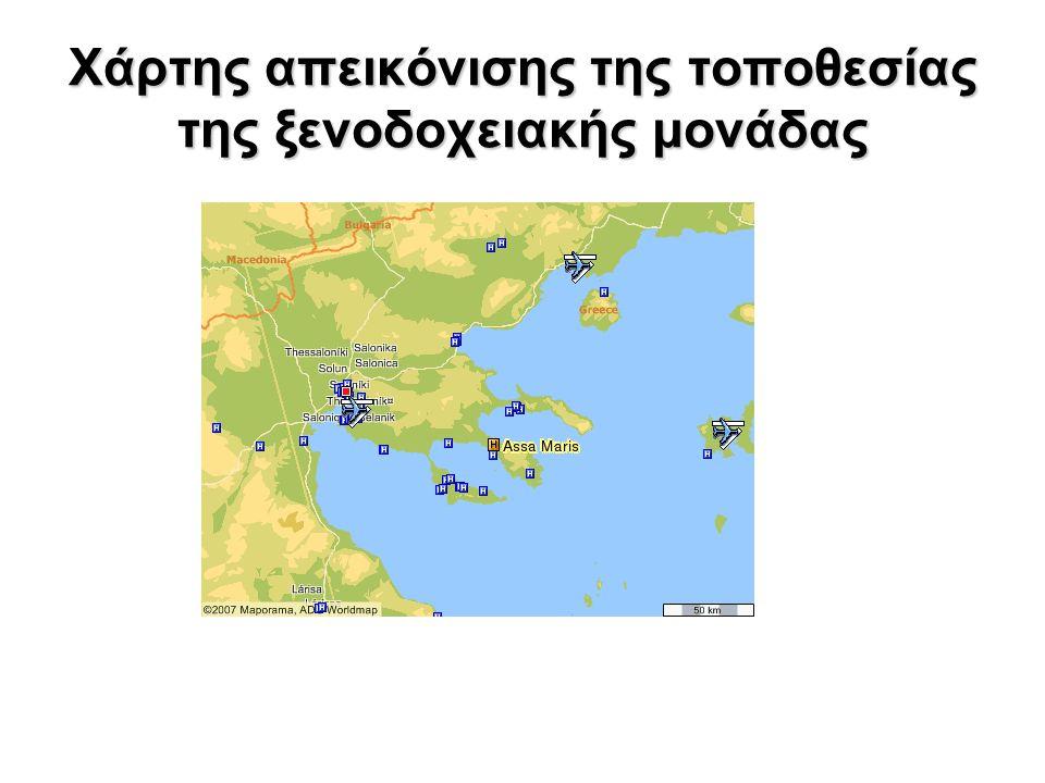 Χάρτης απεικόνισης της τοποθεσίας της ξενοδοχειακής μονάδας
