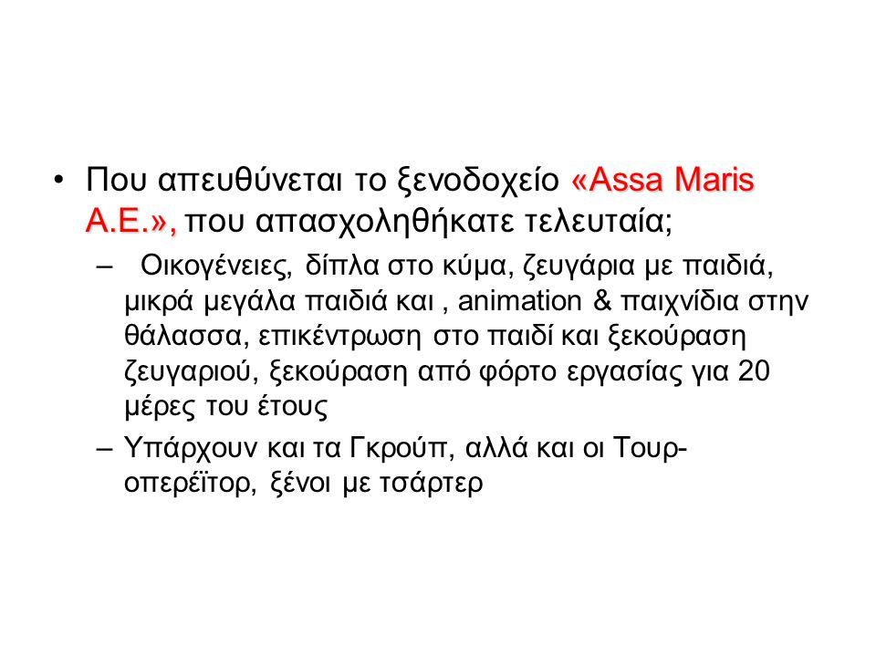 Που απευθύνεται το ξενοδοχείο «Assa Maris Α. Ε