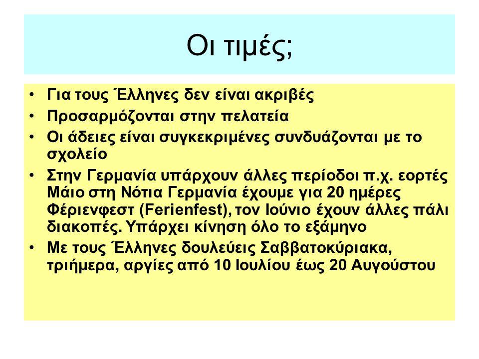 Οι τιμές; Για τους Έλληνες δεν είναι ακριβές