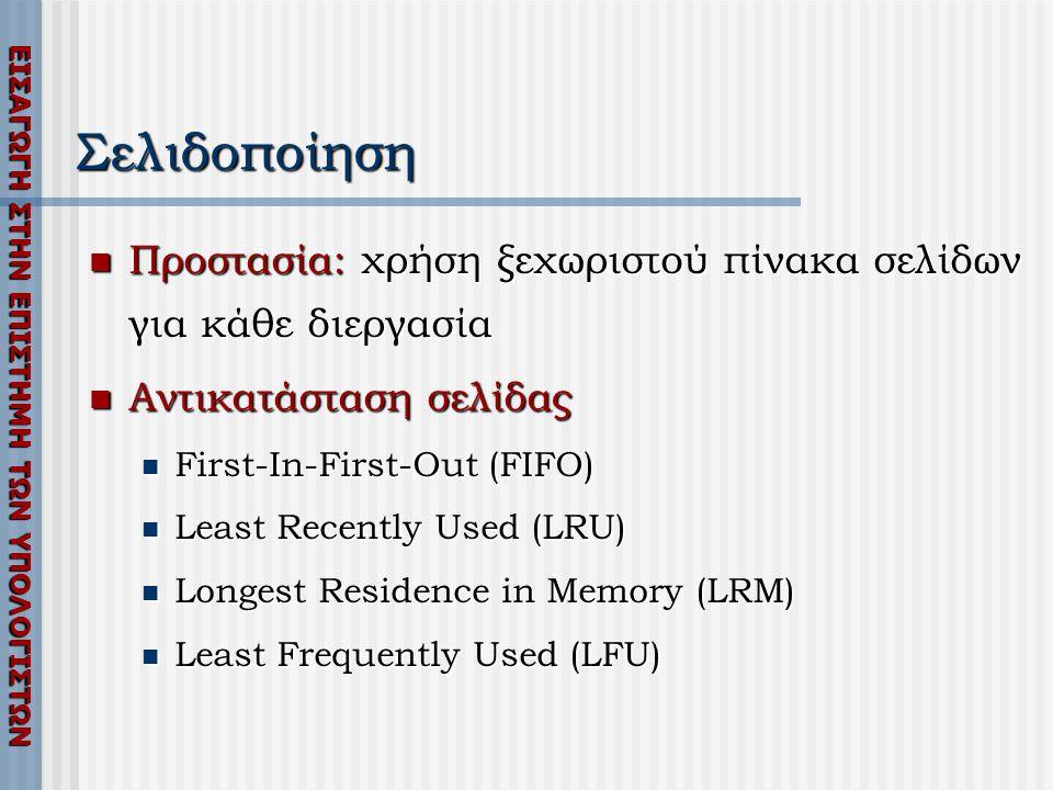 Σελιδοποίηση Προστασία: χρήση ξεχωριστού πίνακα σελίδων για κάθε διεργασία. Αντικατάσταση σελίδας.