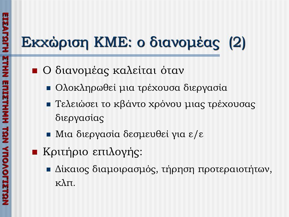 Εκχώριση ΚΜΕ: ο διανομέας (2)