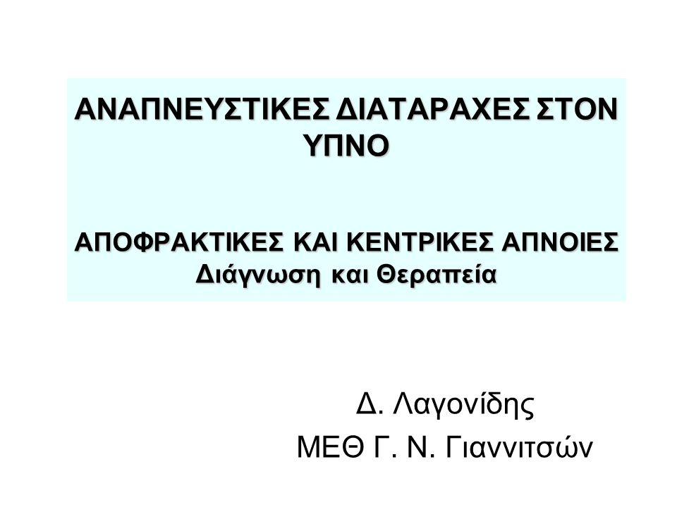 Δ. Λαγονίδης ΜΕΘ Γ. Ν. Γιαννιτσών