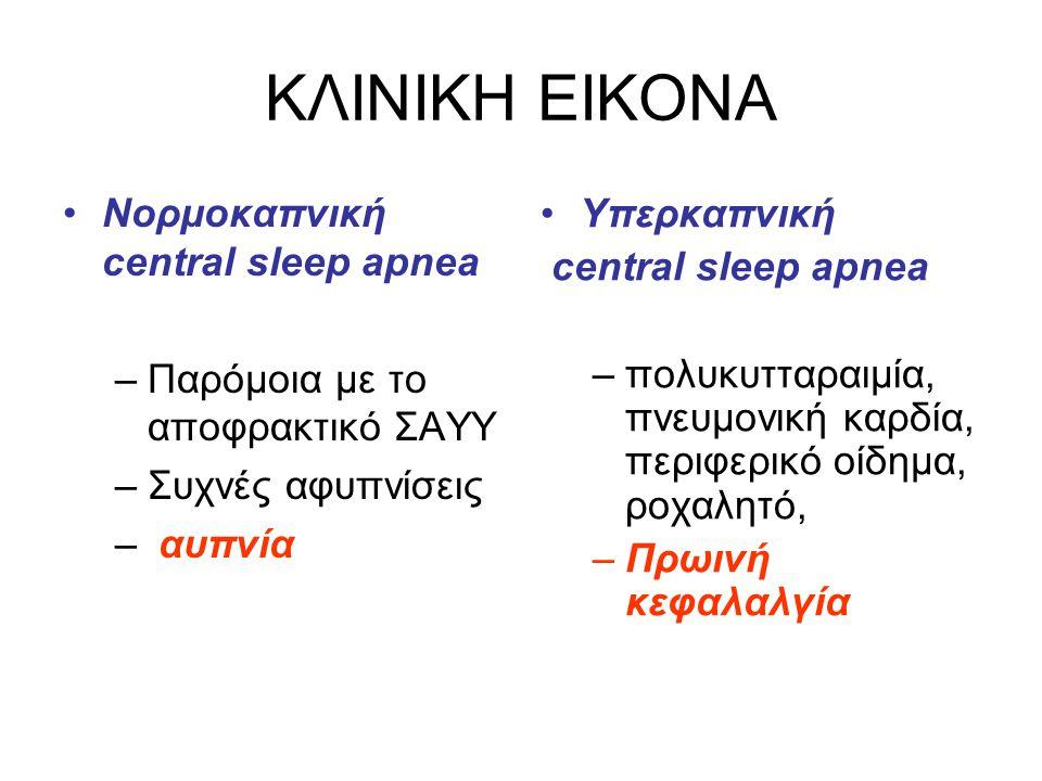 ΚΛΙΝΙΚΗ ΕΙΚΟΝΑ Νορμοκαπνική central sleep apnea Υπερκαπνική