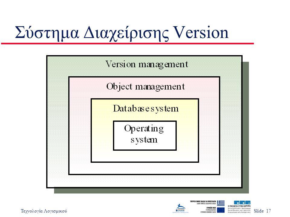 Σύστημα Διαχείρισης Version