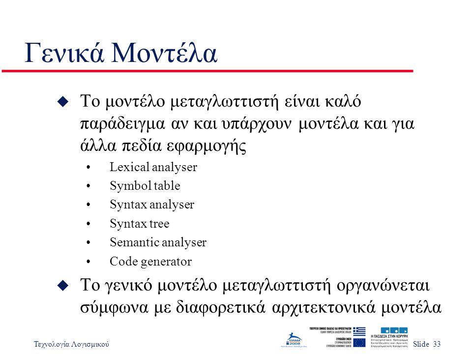 Γενικά Μοντέλα Το μοντέλο μεταγλωττιστή είναι καλό παράδειγμα αν και υπάρχουν μοντέλα και για άλλα πεδία εφαρμογής.