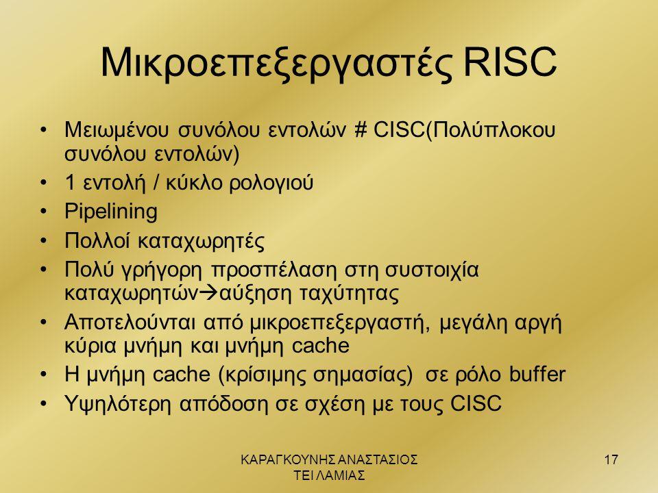Μικροεπεξεργαστές RISC