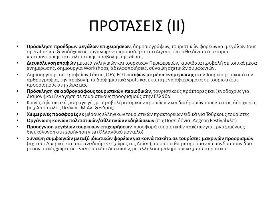 ΠΡΟΤΑΣΕΙΣ (ΙΙ)