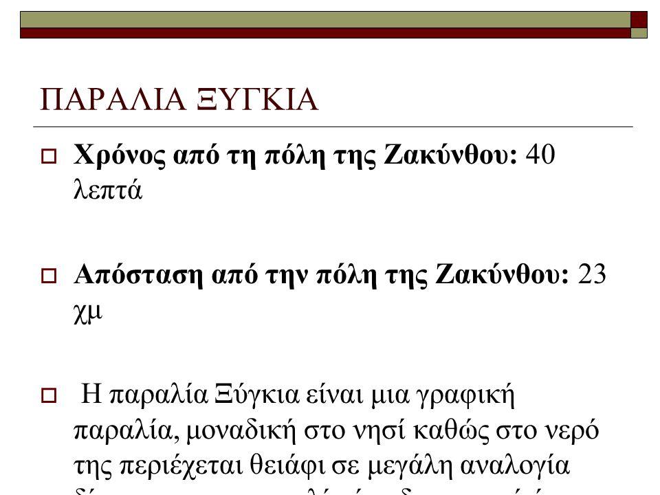 ΠΑΡΑΛΙΑ ΞΥΓΚΙΑ Χρόνος από τη πόλη της Ζακύνθου: 40 λεπτά