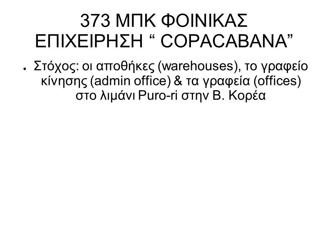 373 ΜΠΚ ΦΟΙΝΙΚΑΣ ΕΠΙΧΕΙΡΗΣΗ COPACABANA
