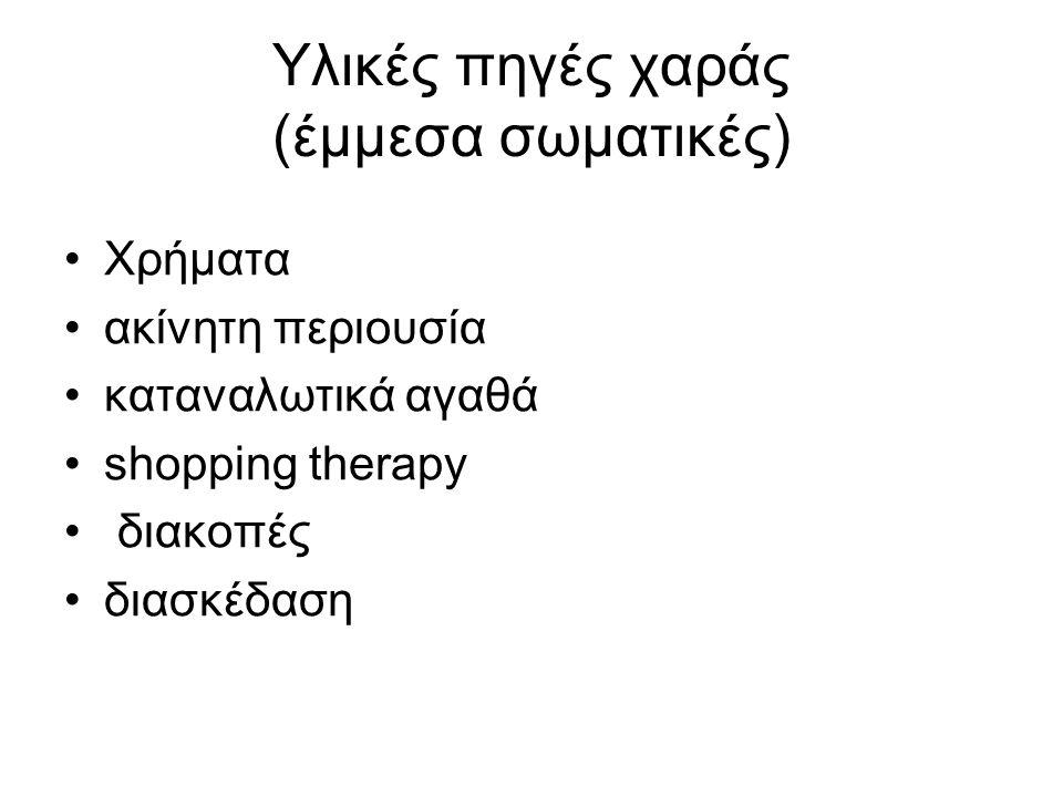 Υλικές πηγές χαράς (έμμεσα σωματικές)