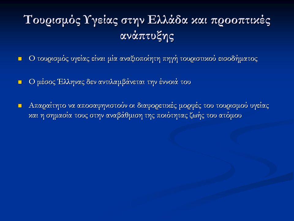Τουρισμός Υγείας στην Ελλάδα και προοπτικές ανάπτυξης