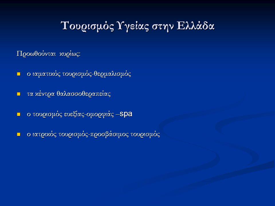 Τουρισμός Υγείας στην Ελλάδα