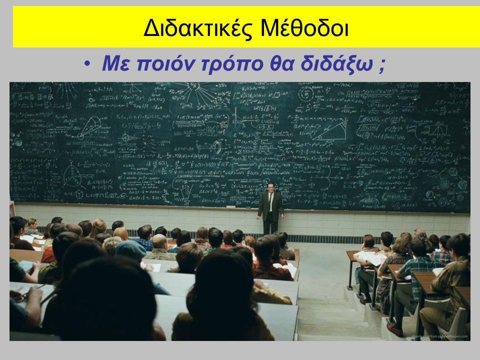 Με ποιόν τρόπο θα διδάξω ;
