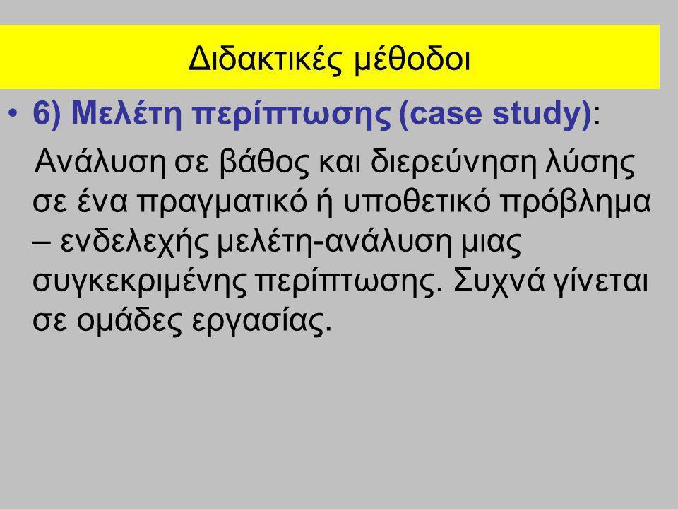 Διδακτικές μέθοδοι 6) Μελέτη περίπτωσης (case study):