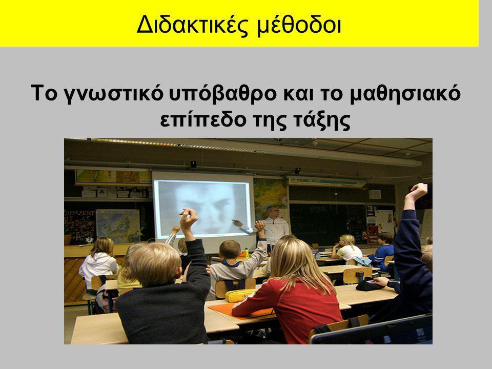 Το γνωστικό υπόβαθρο και το μαθησιακό επίπεδο της τάξης