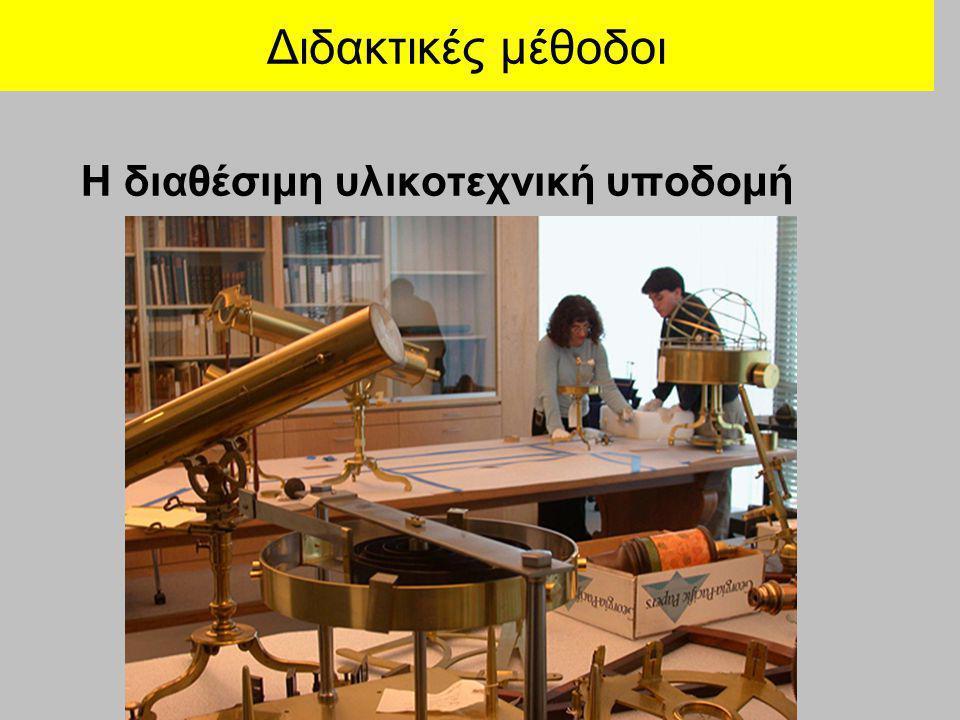 Διδακτικές μέθοδοι Η διαθέσιμη υλικοτεχνική υποδομή