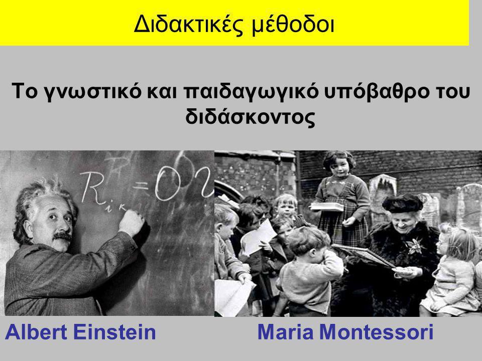 Το γνωστικό και παιδαγωγικό υπόβαθρο του διδάσκοντος