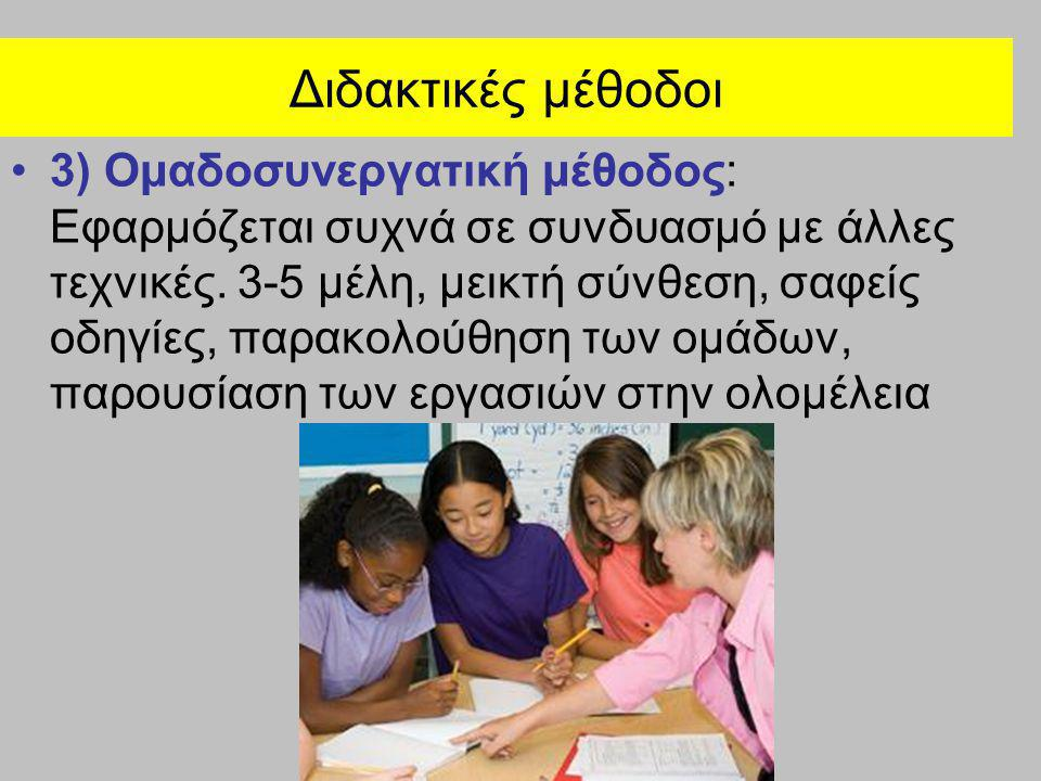 Διδακτικές μέθοδοι