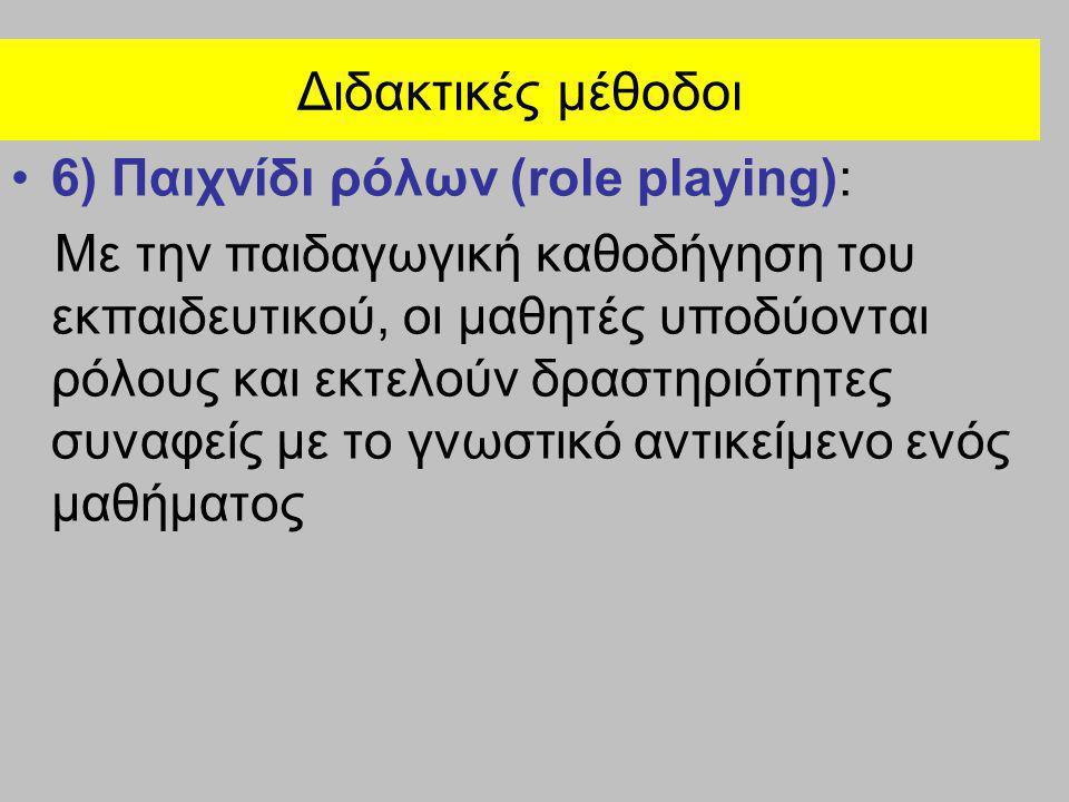 Διδακτικές μέθοδοι 6) Παιχνίδι ρόλων (role playing):