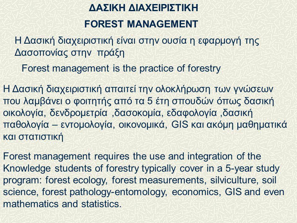 ΔΑΣΙΚΗ ΔΙΑΧΕΙΡΙΣΤΙΚΗ FOREST MANAGEMENT. Η Δασική διαχειριστική είναι στην ουσία η εφαρμογή της Δασοπονίας στην πράξη.