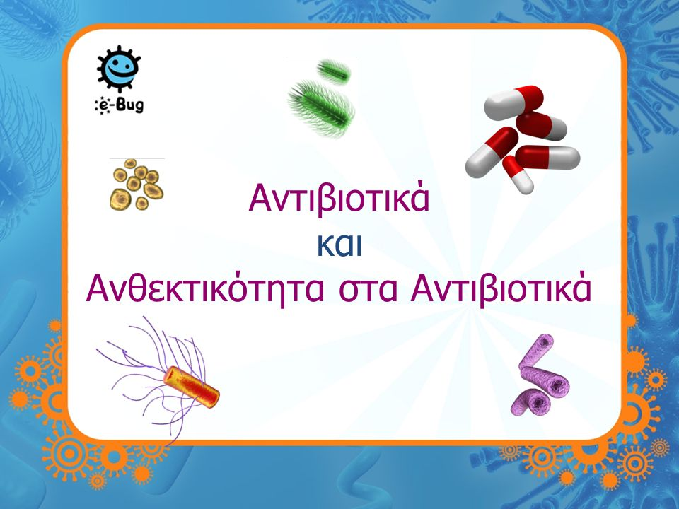 Αντιβιοτικά και Ανθεκτικότητα στα Αντιβιοτικά