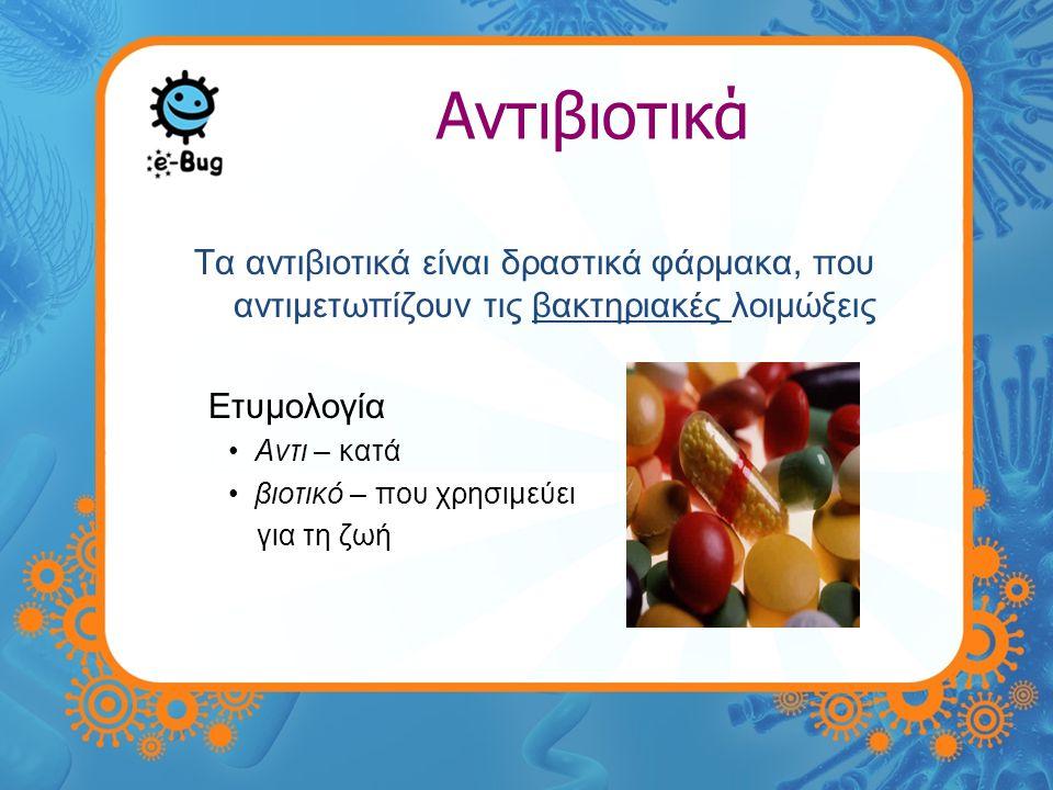 Αντιβιοτικά Τα αντιβιοτικά είναι δραστικά φάρμακα, που αντιμετωπίζουν τις βακτηριακές λοιμώξεις. Ετυμολογία.