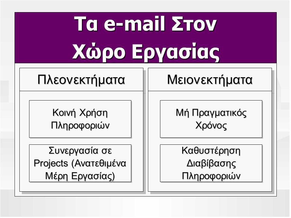 Τα e-mail Στον Χώρο Εργασίας