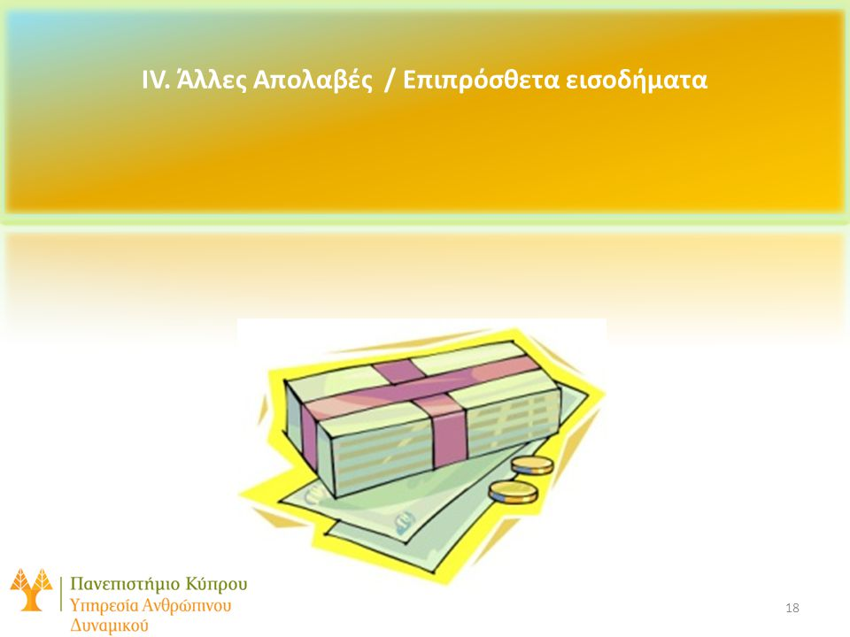 IV. Άλλες Απολαβές / Επιπρόσθετα εισοδήματα