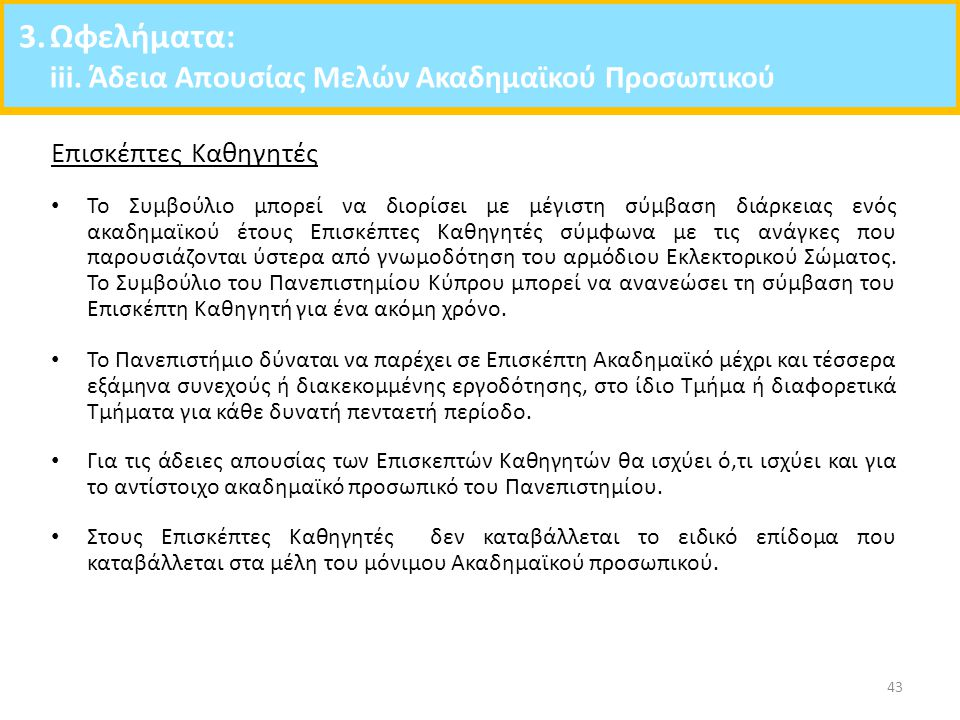 3. Ωφελήματα: iii. Άδεια Απουσίας Μελών Ακαδημαϊκού Προσωπικού