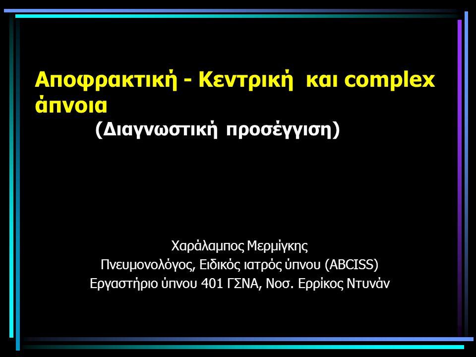 Aποφρακτική - Kεντρική και complex άπνοια (Διαγνωστική προσέγγιση)