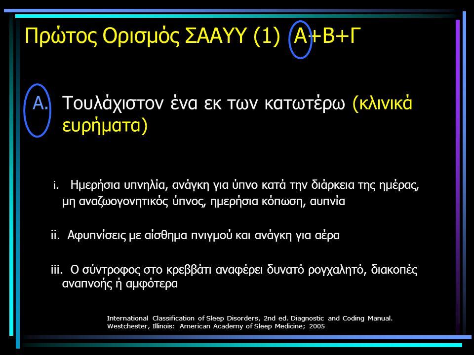 Πρώτος Ορισμός ΣΑΑΥΥ (1) Α+Β+Γ