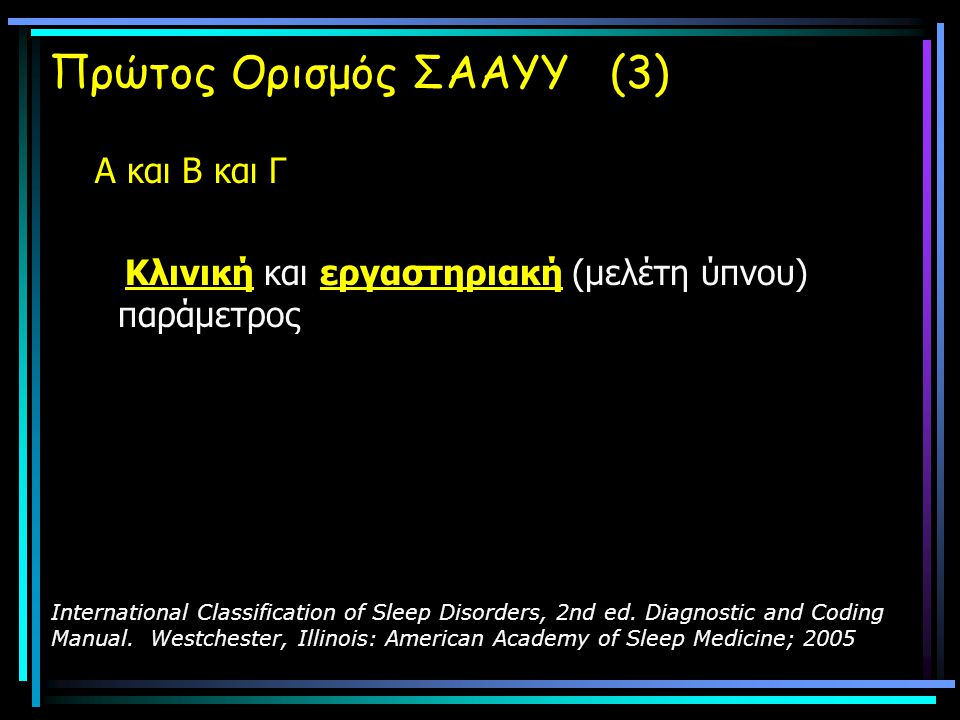 Πρώτος Ορισμός ΣΑΑΥΥ (3)