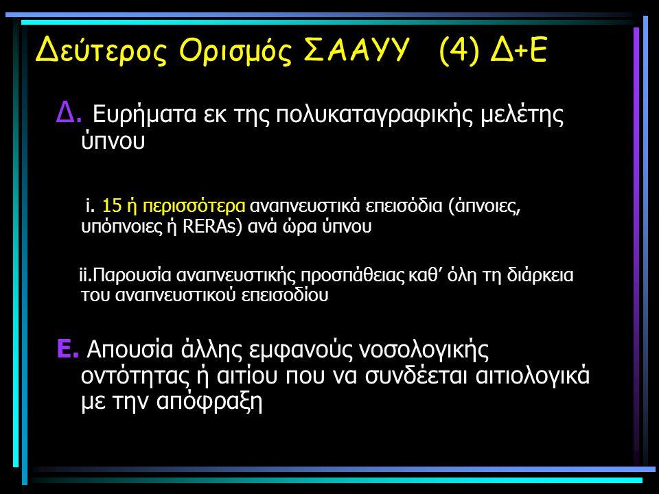 Δεύτερος Ορισμός ΣΑΑΥΥ (4) Δ+Ε