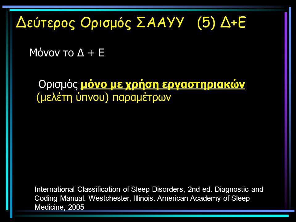 Δεύτερος Ορισμός ΣΑΑΥΥ (5) Δ+Ε