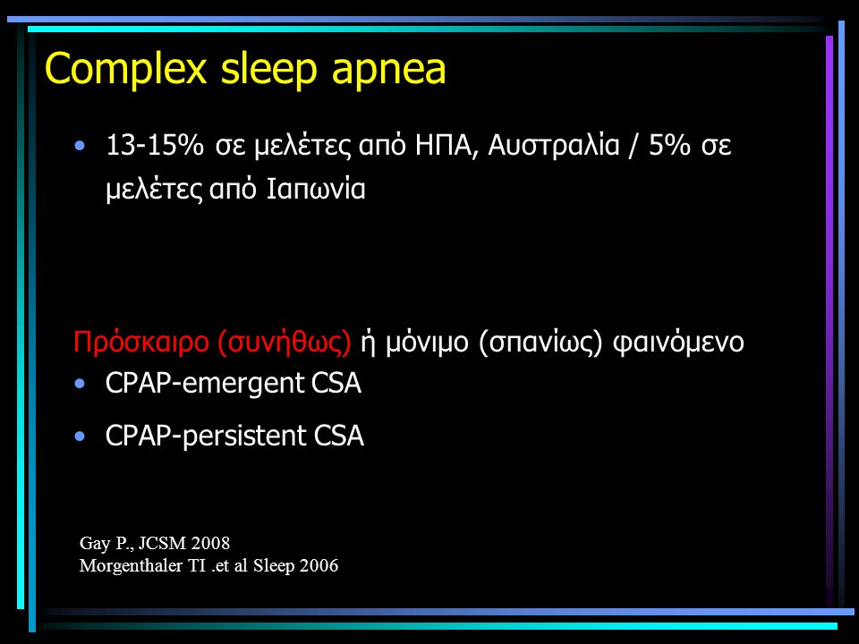Complex sleep apnea 13-15% σε μελέτες από ΗΠΑ, Αυστραλία / 5% σε μελέτες από Ιαπωνία. Πρόσκαιρο (συνήθως) ή μόνιμο (σπανίως) φαινόμενο.
