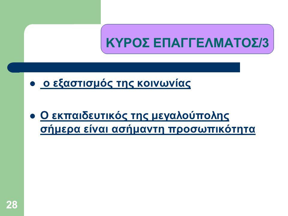 ΚΥΡΟΣ ΕΠΑΓΓΕΛΜΑΤΟΣ/3 ο εξαστισμός της κοινωνίας
