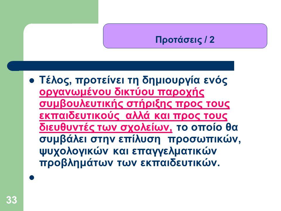 Προτάσεις / 2