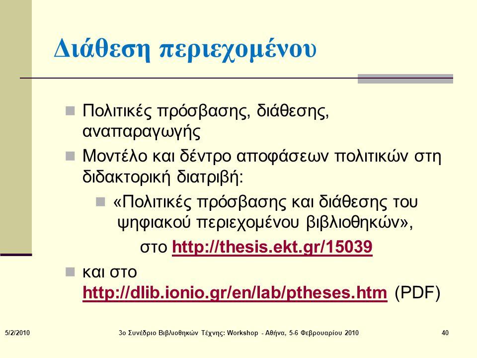 3ο Συνέδριο Βιβλιοθηκών Τέχνης: Workshop - Αθήνα, 5-6 Φεβρουαρίου 2010