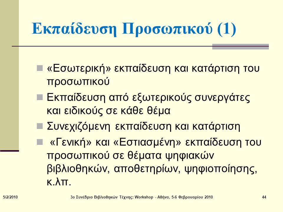 Εκπαίδευση Προσωπικού (1)