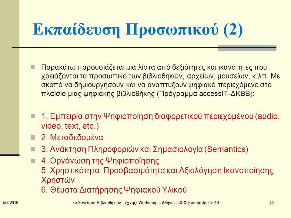 Εκπαίδευση Προσωπικού (2)