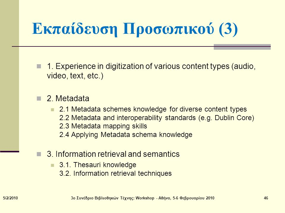 Εκπαίδευση Προσωπικού (3)