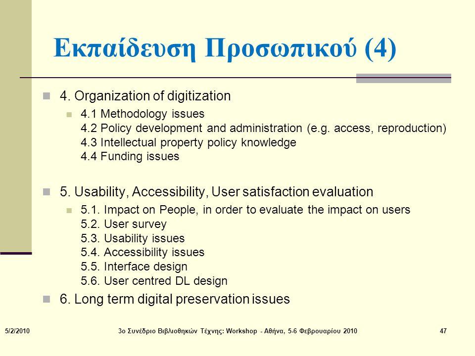 Εκπαίδευση Προσωπικού (4)