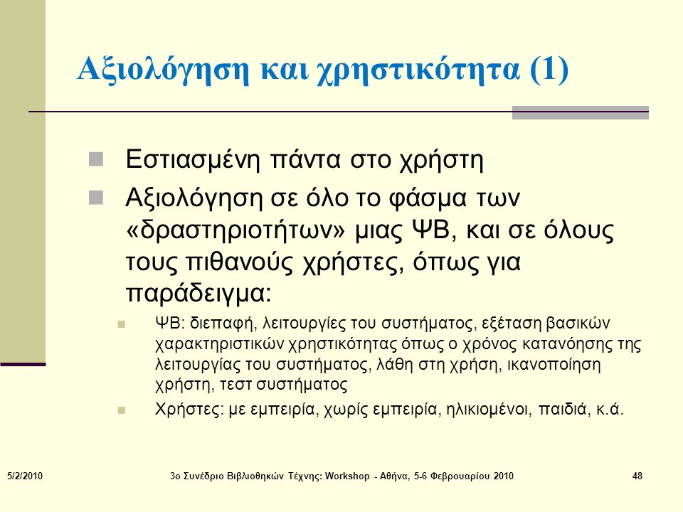 Αξιολόγηση και χρηστικότητα (1)